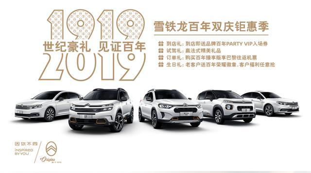 广州深圳放宽限牌 东风雪铁龙钜惠加码购车正当时