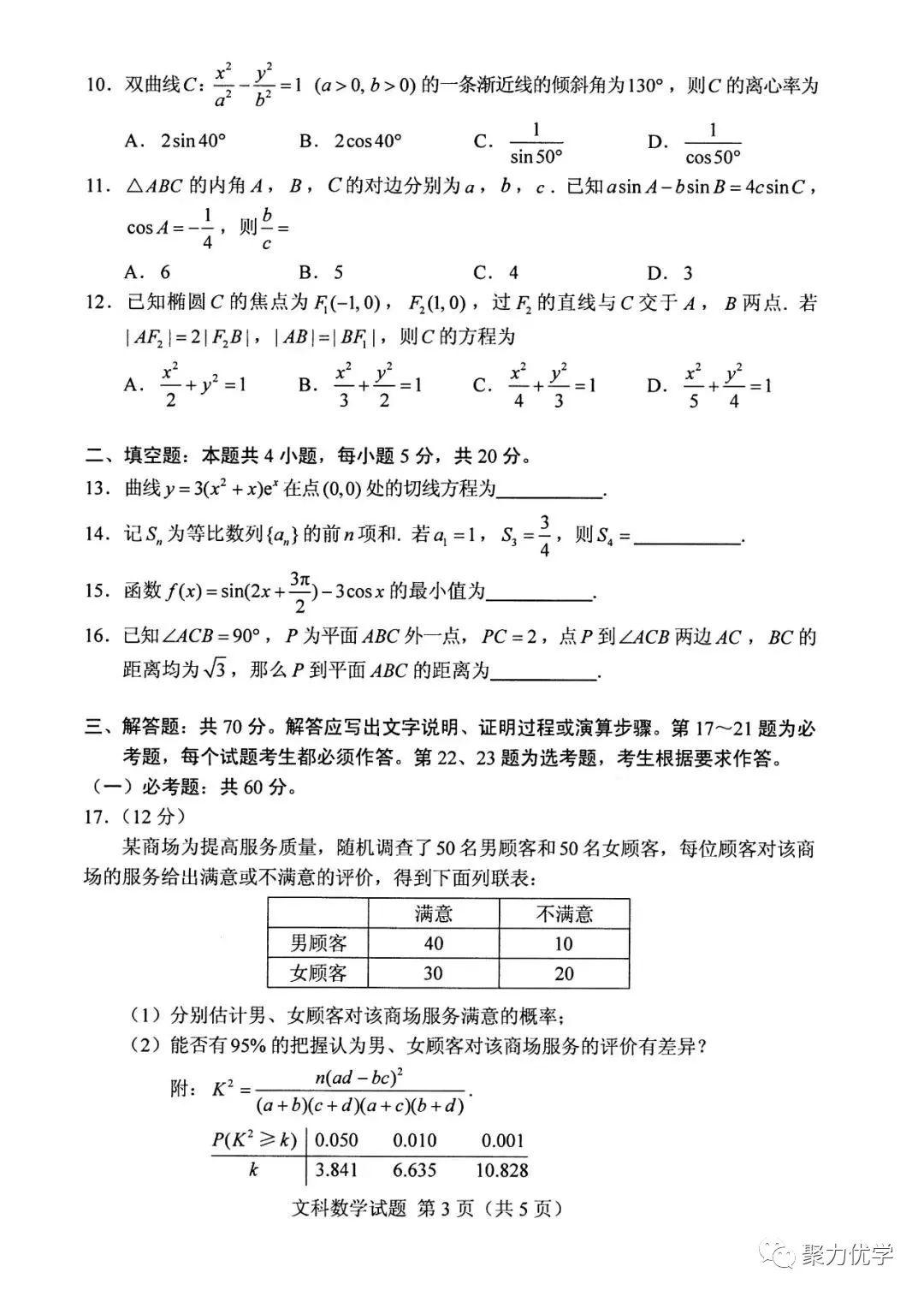 2019年高考文科数学试卷及答案