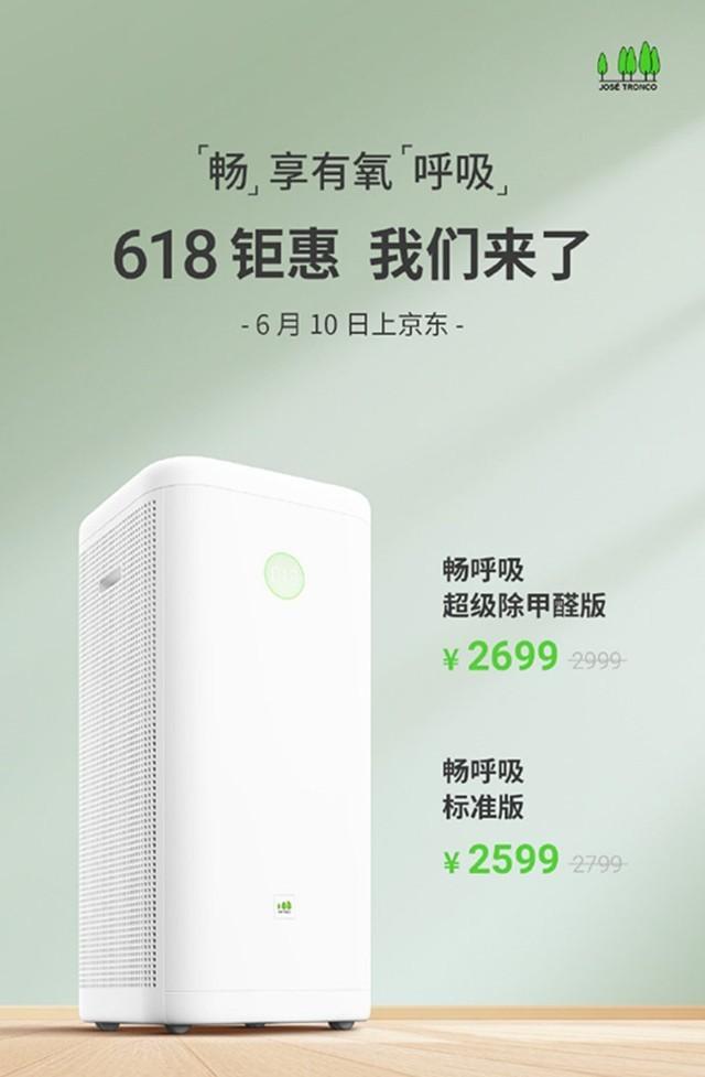 畅呼吸净化器重启销售:未来还将有新品发布