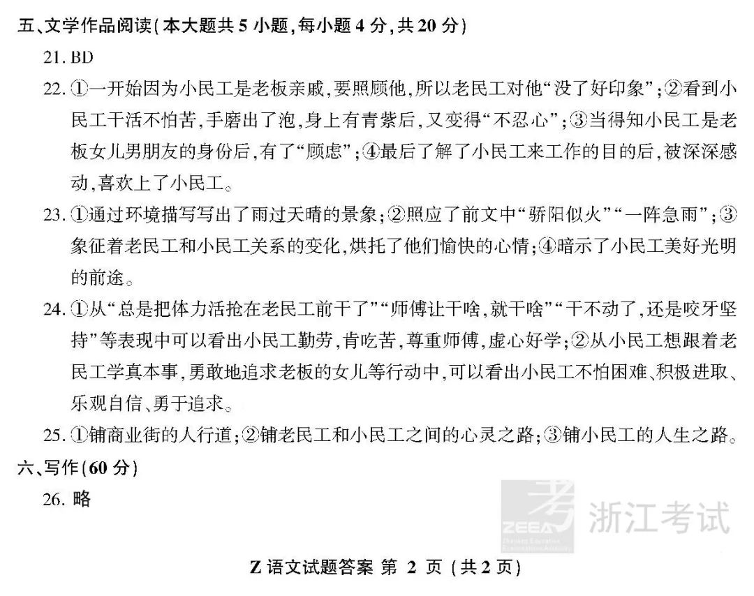 2019年浙江单独考试招生语文数学试题及参考答案