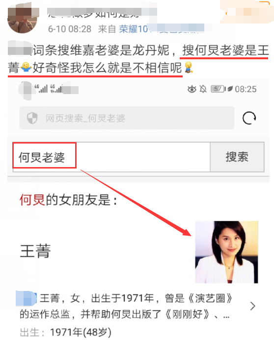 李维嘉否认与龙丹妮夫妻关系,但何炅老婆王菁也被推上热搜 作者: 来源:芒果捞娱乐学妹