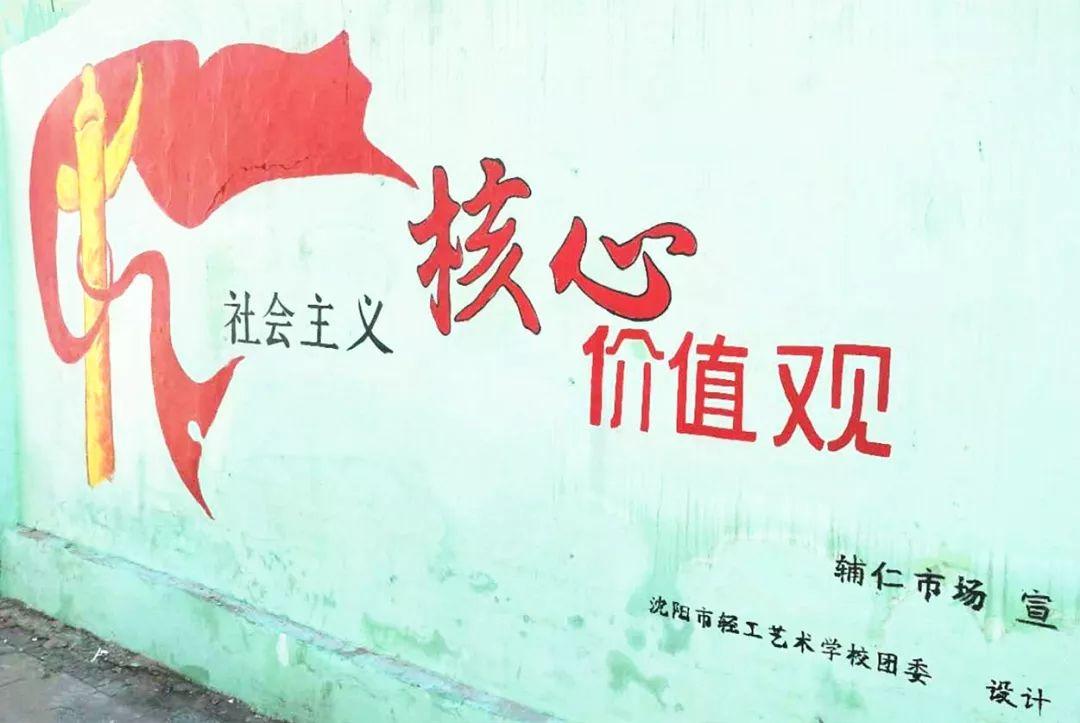 志愿者绘制墙画 宣扬雷锋精神和社会主义核心价值观图片
