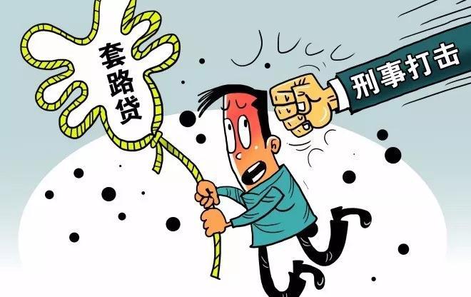 """虚增债务、暴力逼债…长沙逮捕""""套路贷""""案件 4 人,惊人骗术曝光"""