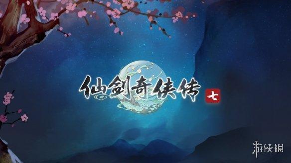 《仙剑奇侠传7》今年年底发售!《轩辕剑7》明年推出