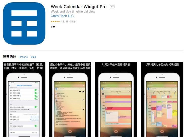 iOS限免App精选:Week Calendar Widget - 日历插件(¥12→0)