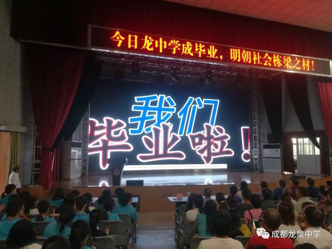 出发,向着远方丨 龙泉中学隆重举行高2016级毕业典礼