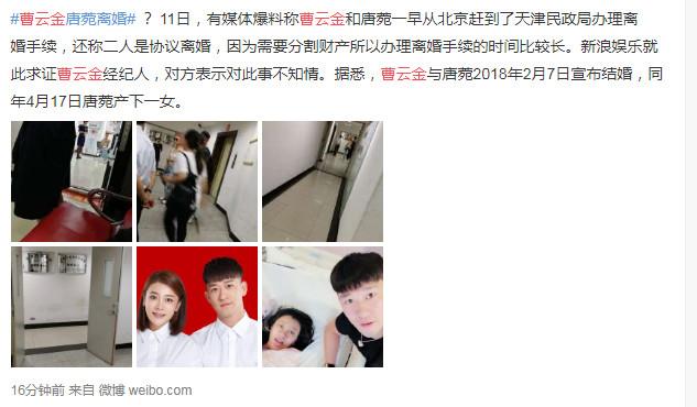 原创曹云金结婚一年火速离婚,两人刚上综艺秀恩爱,离婚只因男方逼迫