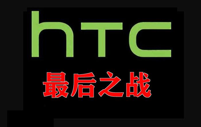 HTC最后之战,安卓手机鼻祖陷入困境!
