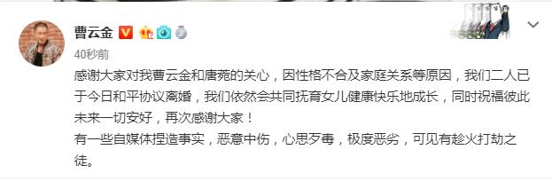 曹云金发文承认已离婚!称两人离婚是性格不合! 作者: 来源:会火