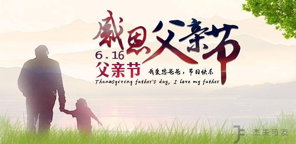 2019父亲节餐厅营销活动策划方案,父亲节创意活动主题名称,父亲节经典文案