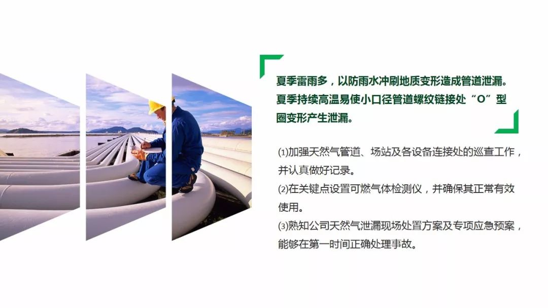 "ppt丨高温夏季,这""十防""不得不记!图片"