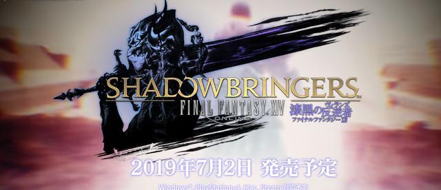 E3:《最终幻想14》全新5.0资料片《漆黑的反逆者》新预告