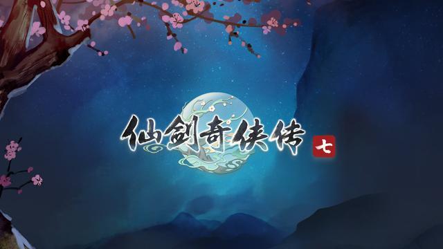 《仙剑奇侠传7》年底两岸同步上市《轩辕剑7》明年推出