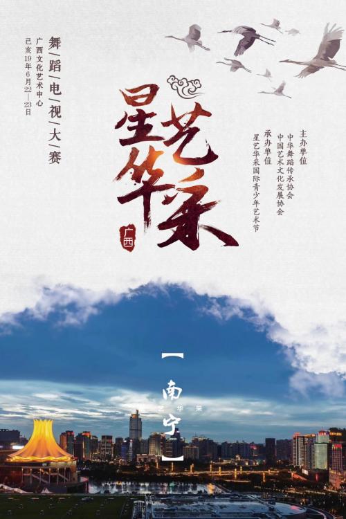"""2019第七屆""""星藝華采""""青少年藝術節"""