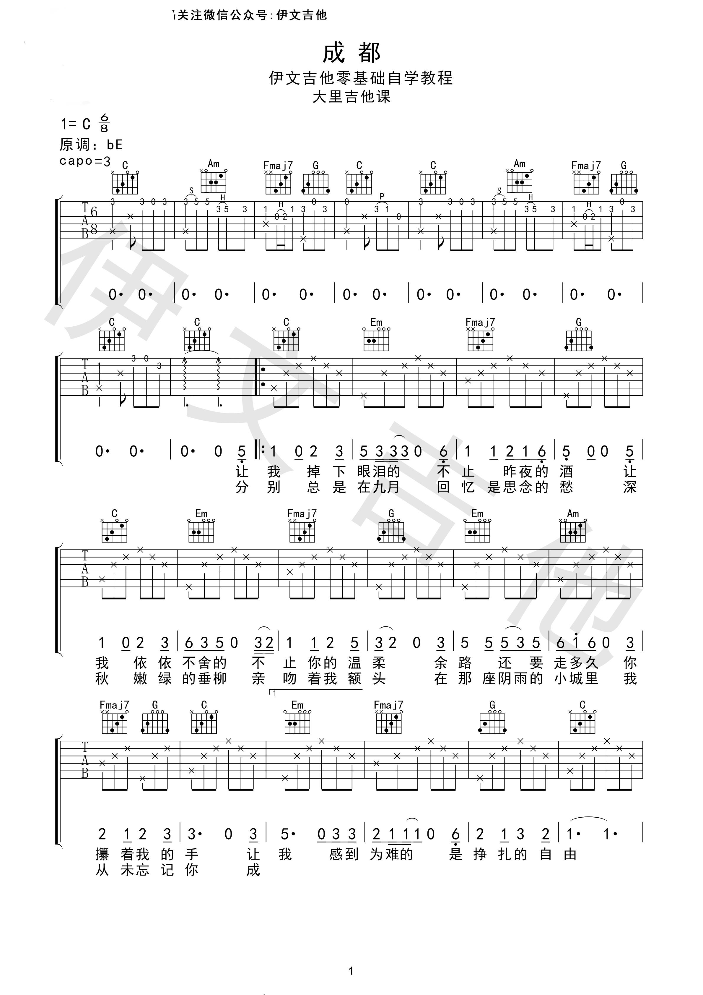 吉他曲谱刺心_弹吉他图片