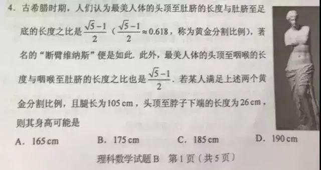 关注丨你是否也被高考数学维纳斯身高整懵了