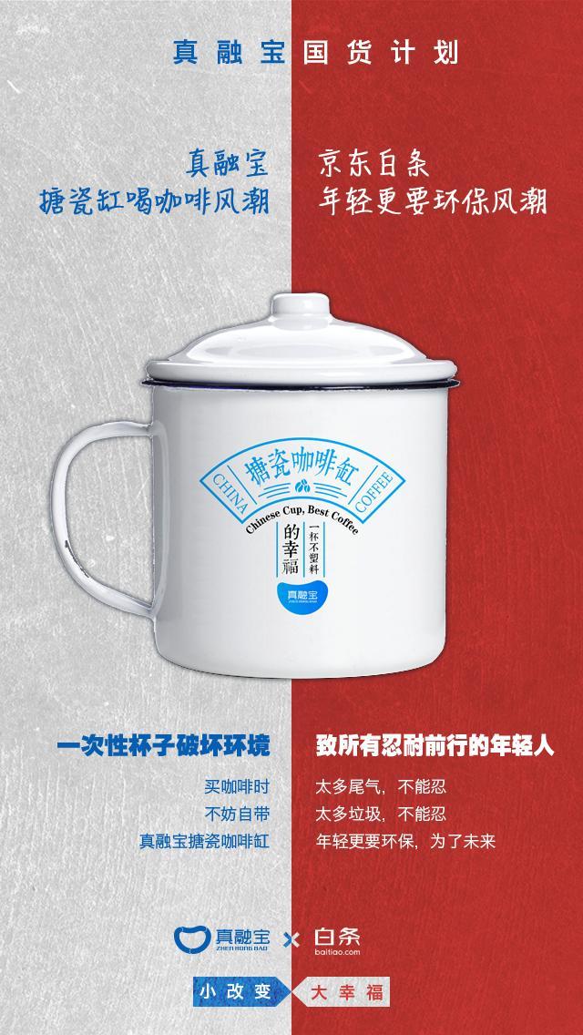 真融宝联手百度、京东、哈啰等三十家领军企业,只为宣传这个神奇的搪瓷缸