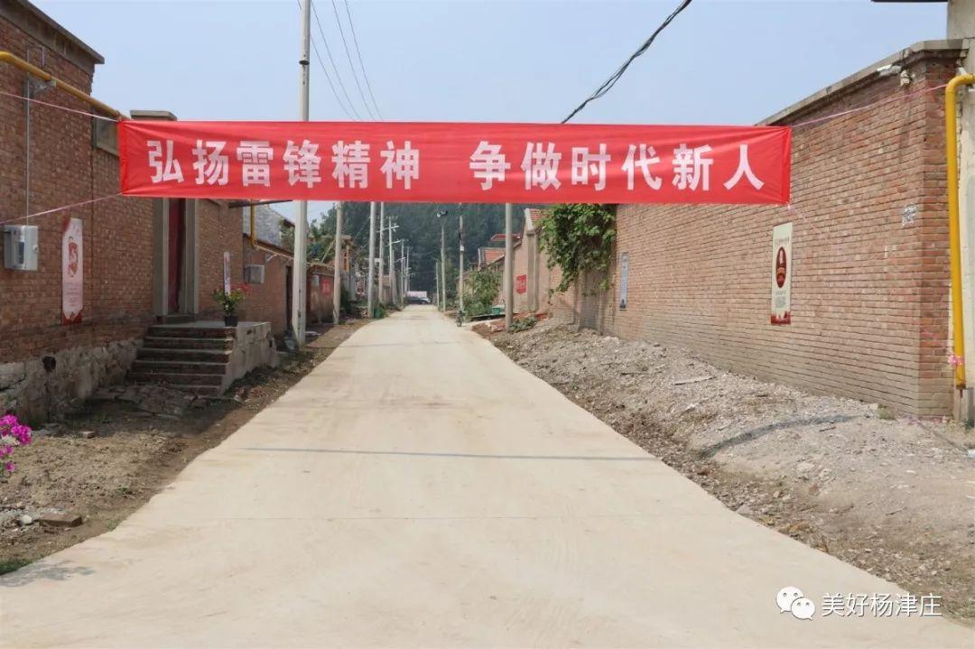 杨津庄镇学雷锋志愿者服务基地揭牌仪式成功举办