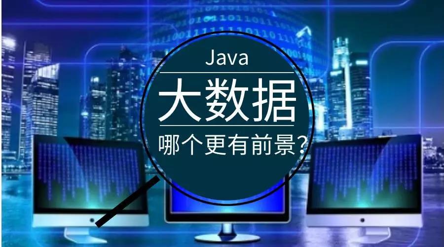 Java与大数据,哪个更具有前景?