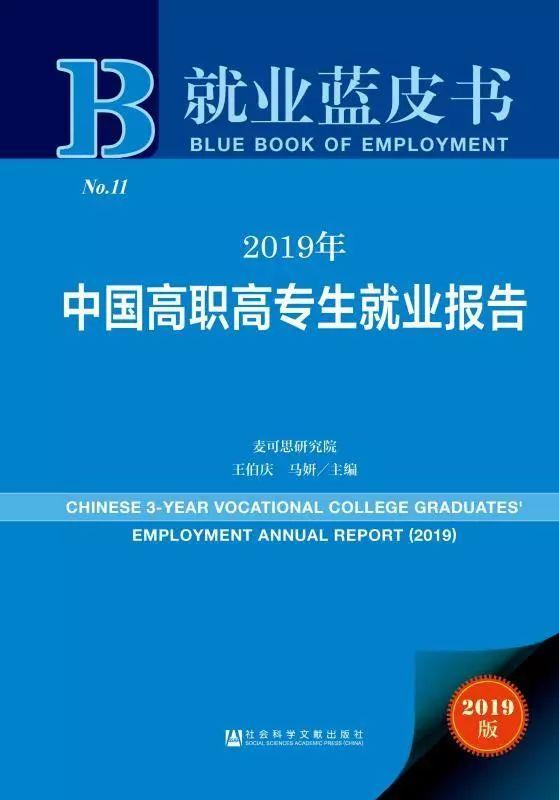 92.0%!2018届高职高专毕业生就业率再次超本科