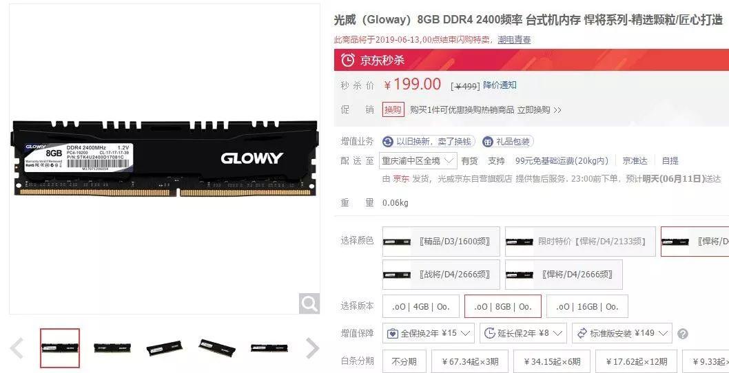 破200元!电脑升级选光威悍将8GB DDR4 2400内存