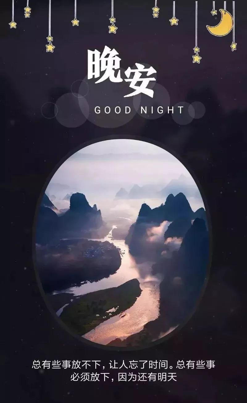 朋友圈晚安心语一句话说说 晚安一句话正能量语录图片