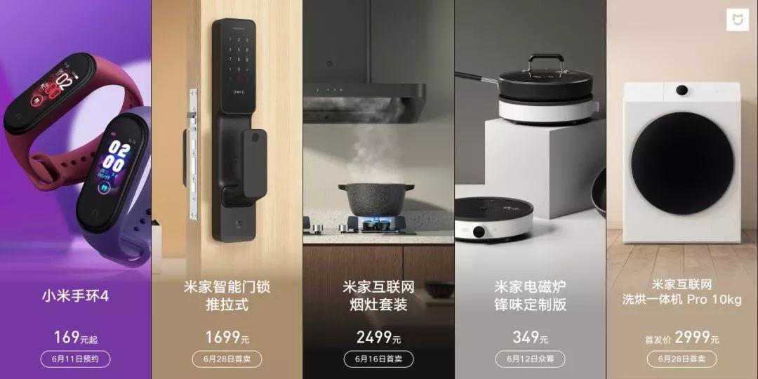 小米手环4发布,AI大屏彩显,169元起!还有多款大家电和锋味联名电磁炉套装