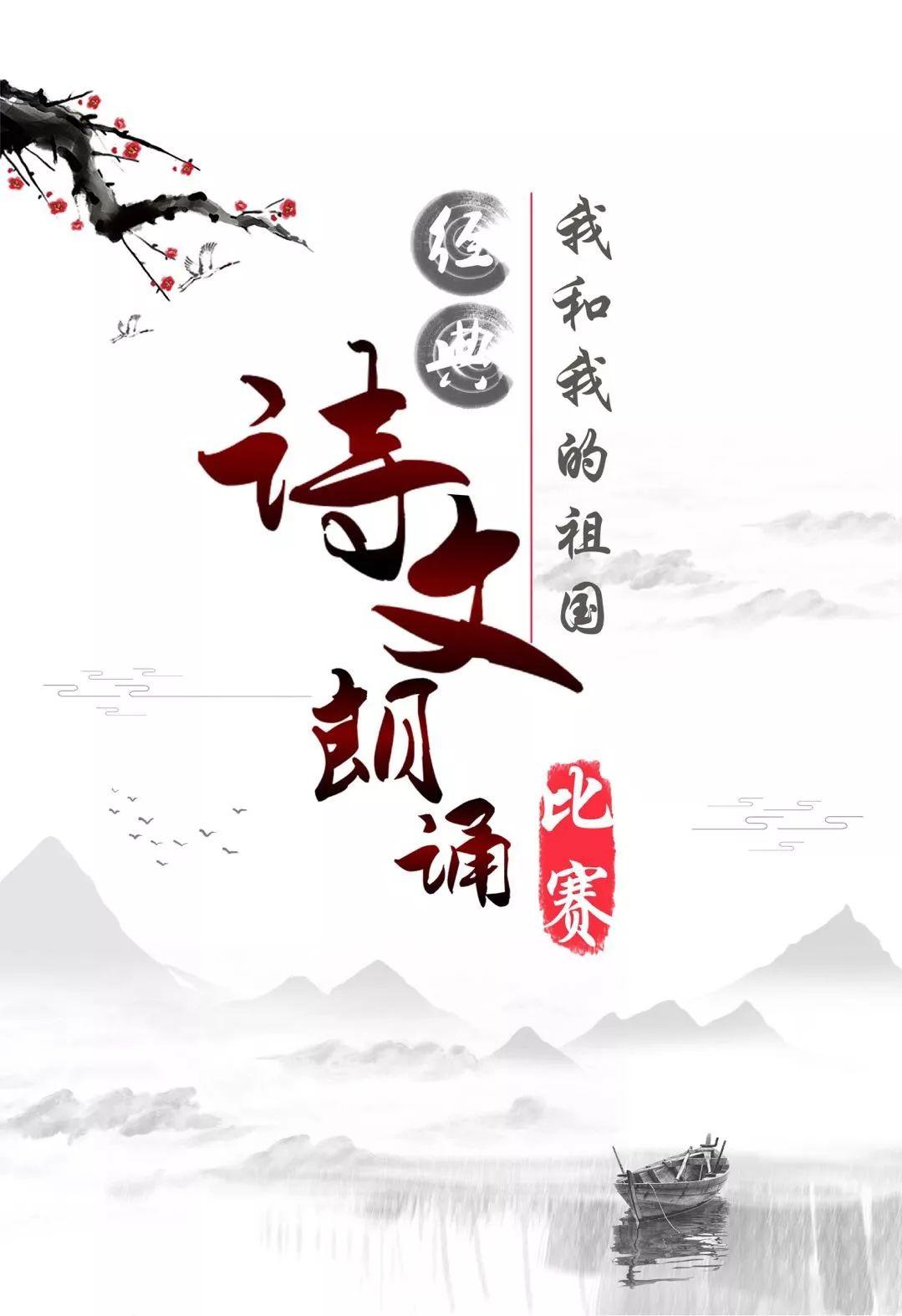 """【907 报名】《907经典留声》""""我和我的祖国""""诗文朗诵比赛"""