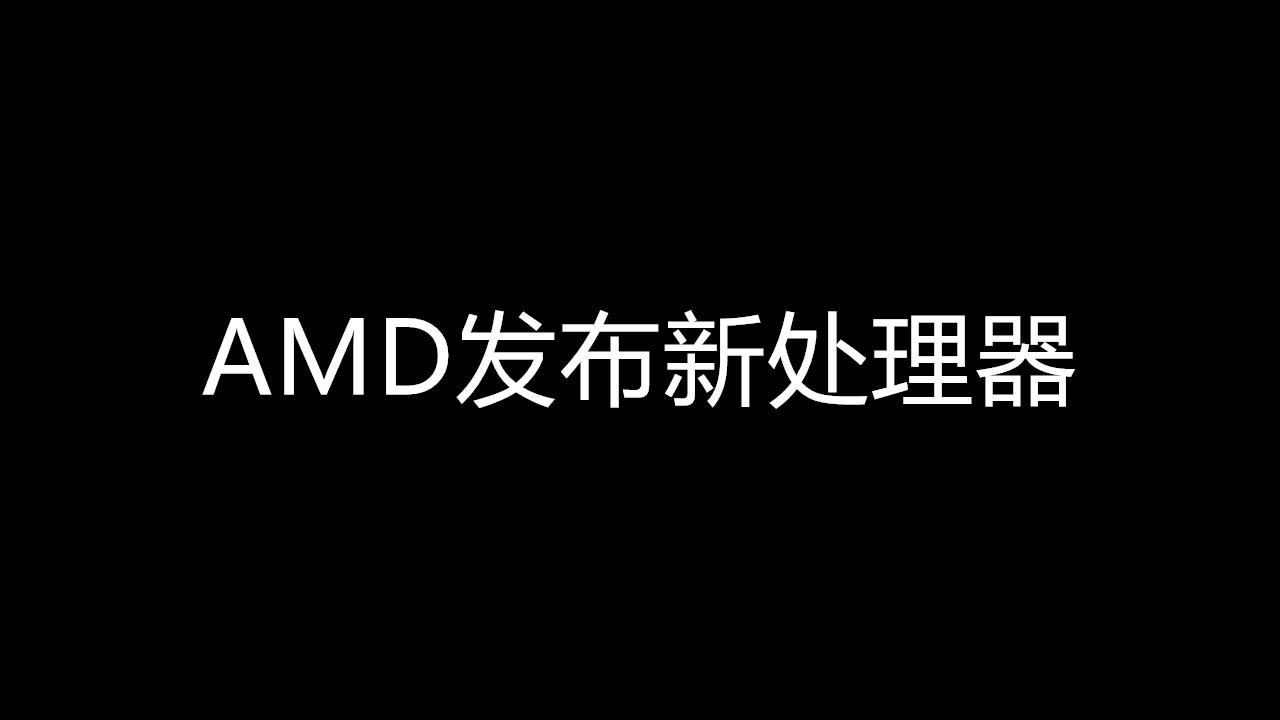 AMD锐龙9 3950X处理器公布,英特尔压力大不大?