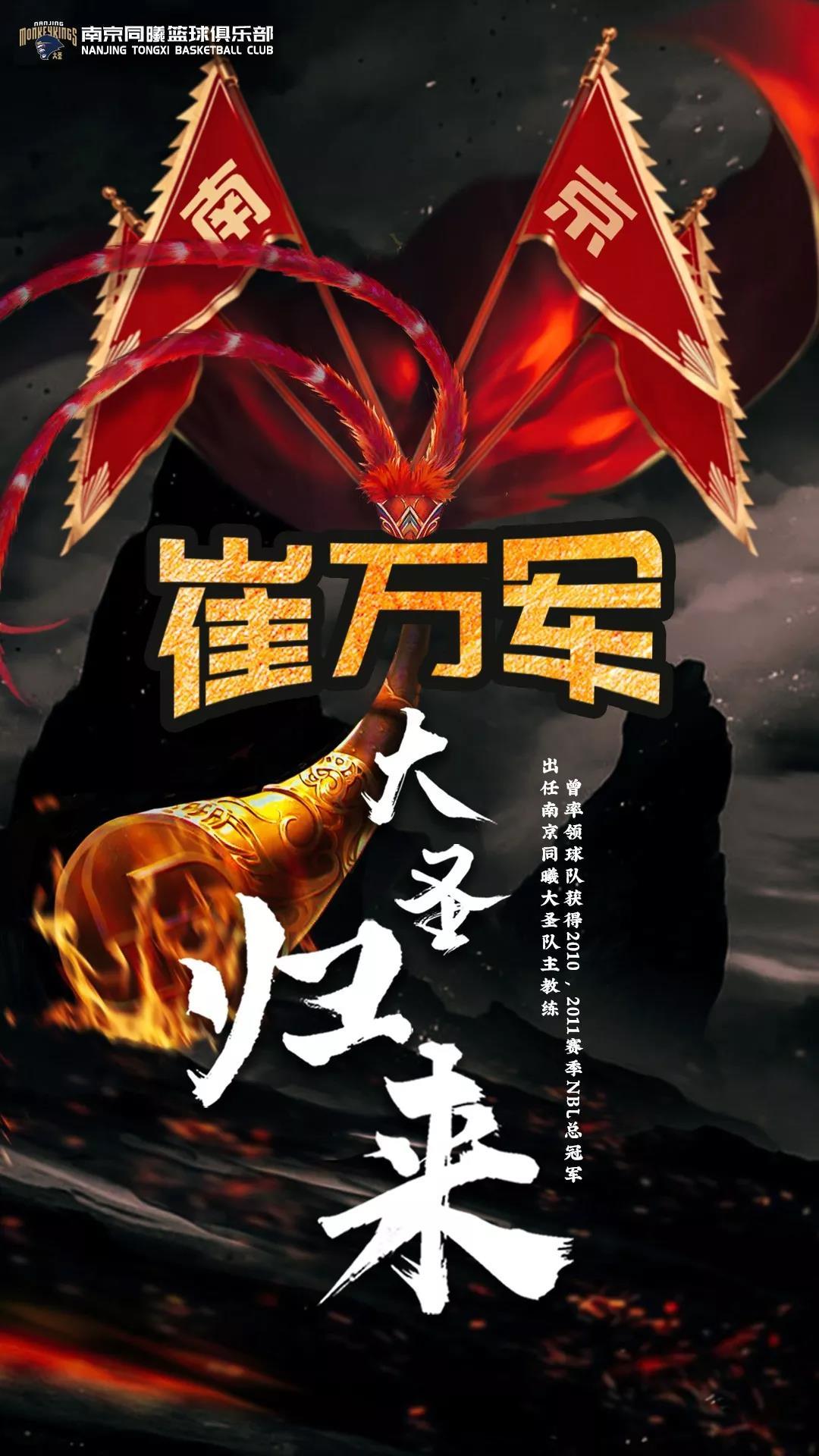 同曦官宣崔万军任新赛季球队主帅 吴乃群任助教