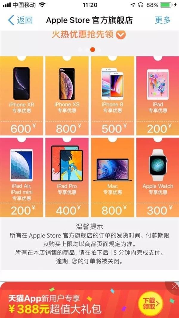 苹果首次参加天猫618:iPhone、iPad全线打折