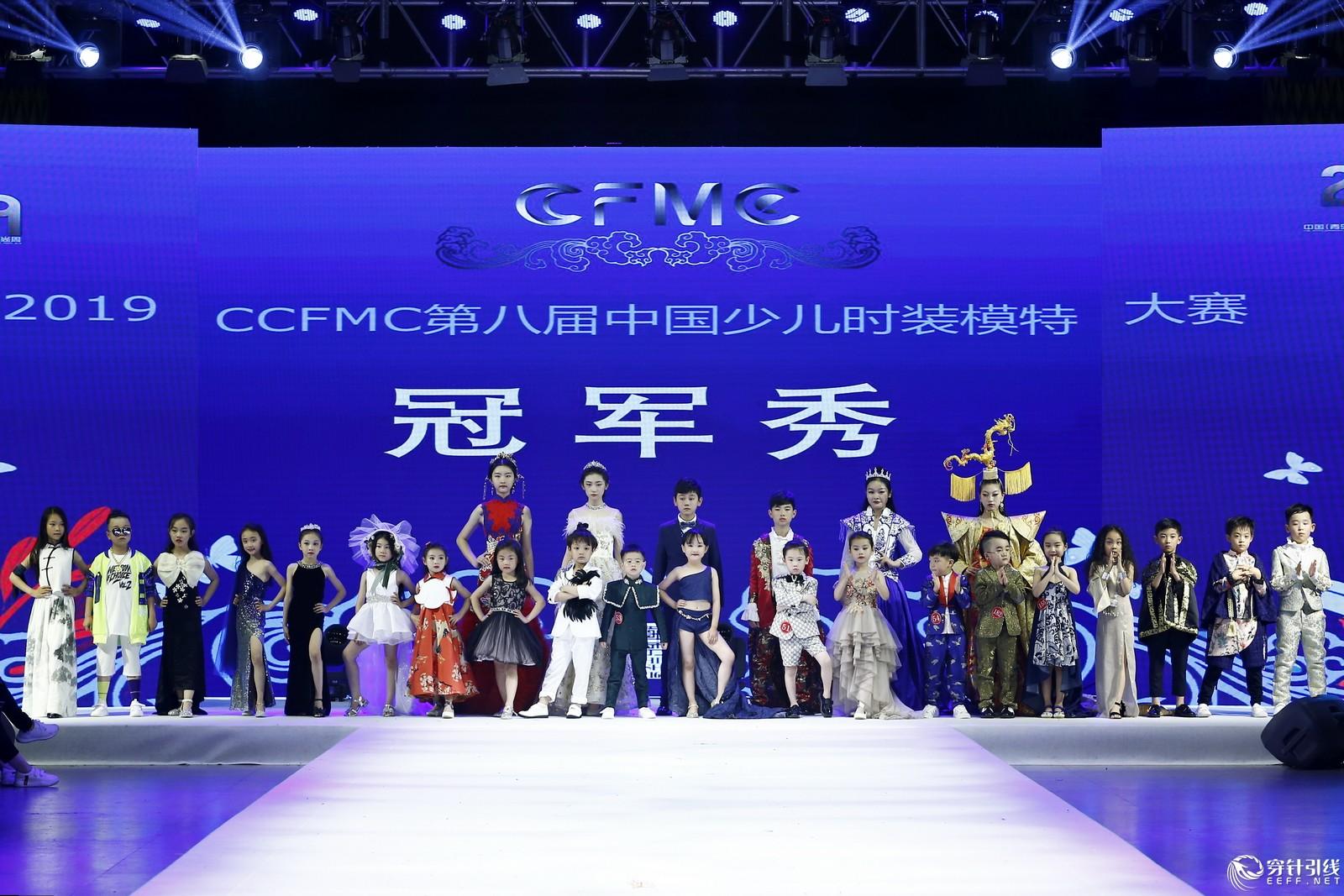 2019中国(青岛)国际少儿时尚周暨2019第八届中国少儿时装模特大赛全国