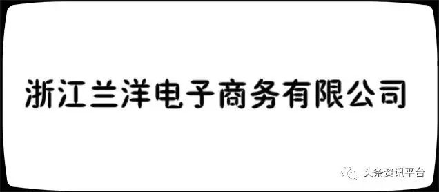 浙江兰洋电子商务