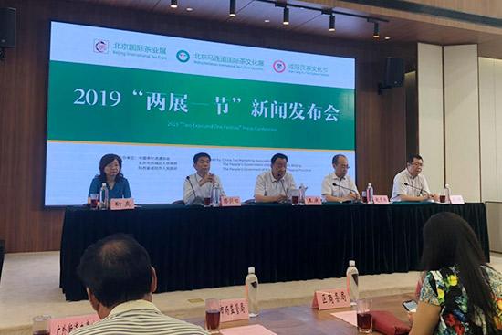 """2019北京""""两展一节""""6月21日开幕顶极茶产品集中亮相"""