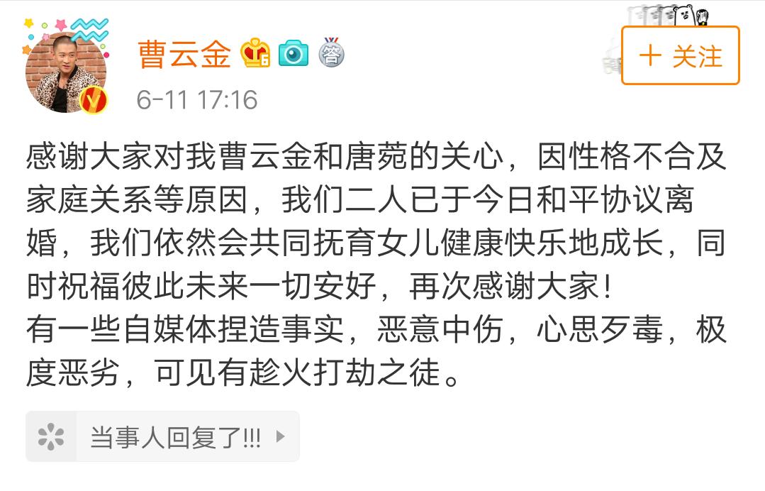 神吐槽:陈赫之后又有曹云金,感情破裂还在公众面前秀恩爱,不尴尬吗?