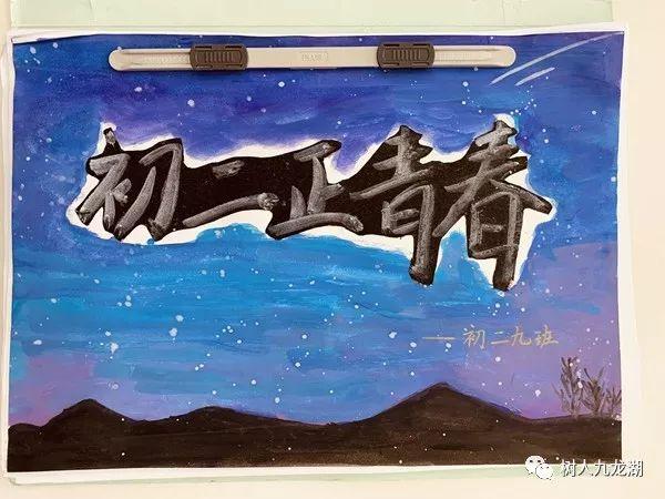 茶卺&���+�.�9.b9�#��'_【身心健康】九龙湖校区开展心理健康月系列活动——
