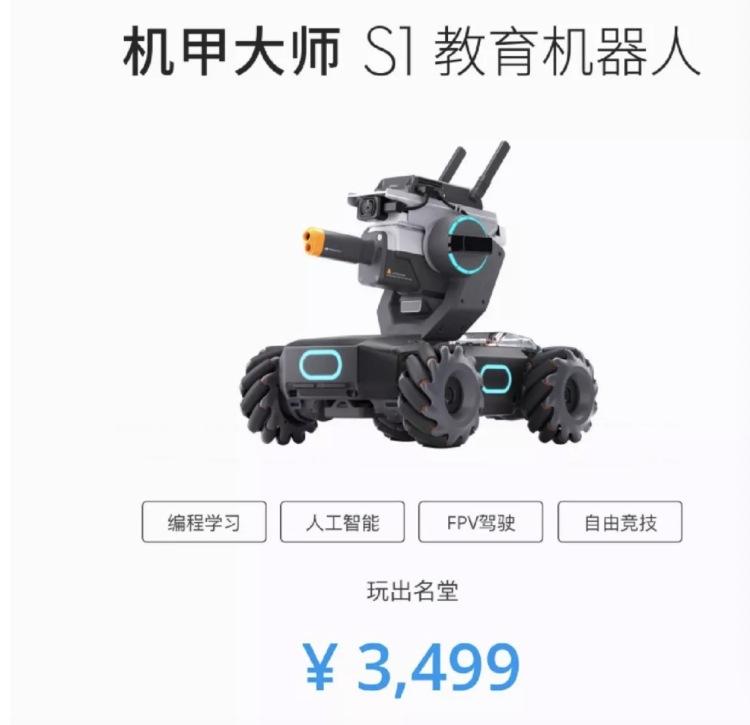 大疆發布首款教育編程機器人機甲大師S1,售價3499元