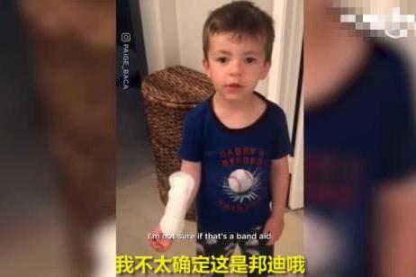 小男孩竟用卫生巾包扎伤口,称经常看到姐姐打棒球时带上它
