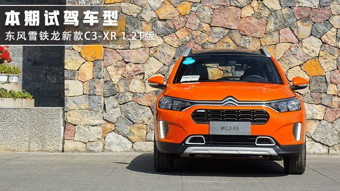 东风雪铁龙C3-XR经过重新设计,强大的实力吸引了市场的关注