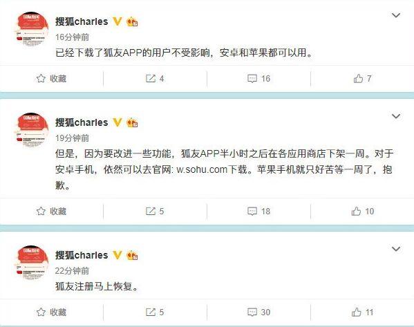 搜狐社交 App「狐友」下架一周;「互联网女皇」发布 2019 年度报告;特斯拉未来考虑进入采矿业 | 极客早知道