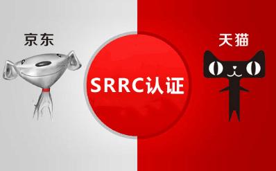 SRRC认证怎么办理?