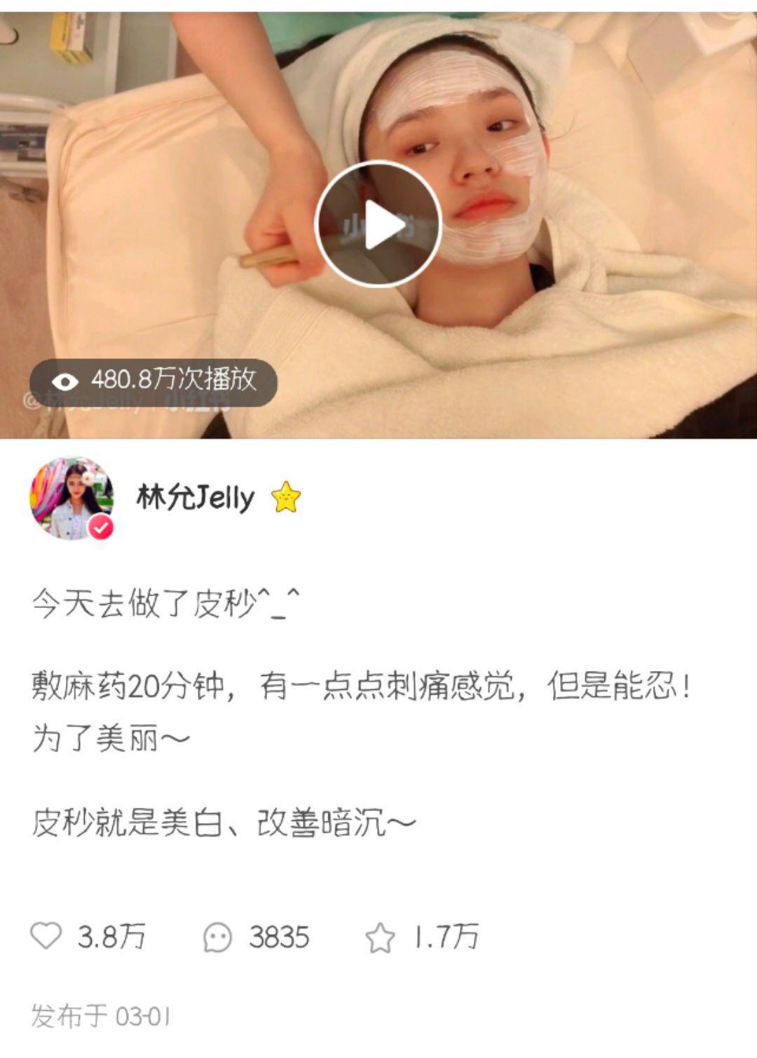 激光?皮秒?看明星花式防晒… chunji.cn