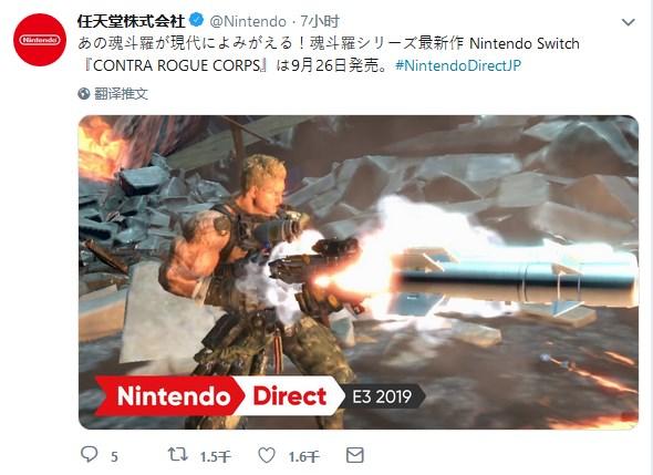 《魂斗罗:Rogue Corps》正式公布,将于9月26日发售