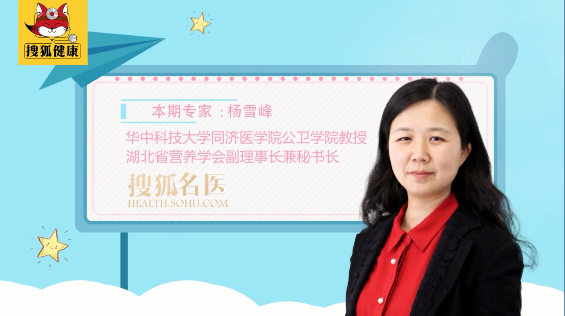 搜狐名醫 | 同濟楊雪鋒:胖媽媽備孕時如何減肥?_膳食