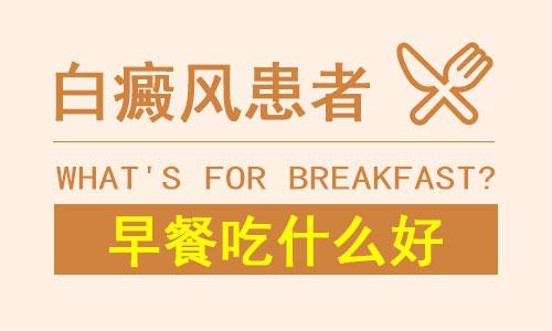 早餐营养均衡南通白癜风患者如何掌握平衡