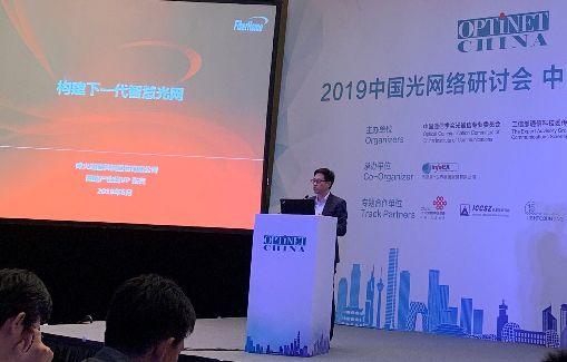 烽火张宾:构建下一代智慧光网,共赢数字化时代