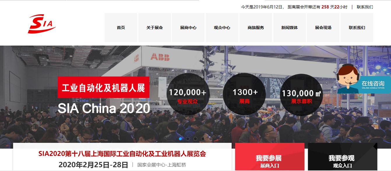 2020第十八届上海国际工业自动化及工业机器人展_技术