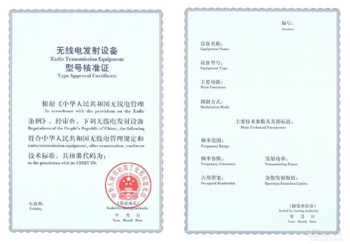 SRRC认证即无线电发射设备型号核准证插图