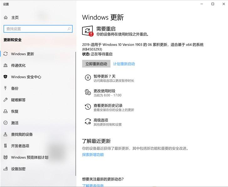 微软推送2019 Windows 10更新五月版18362.175更新