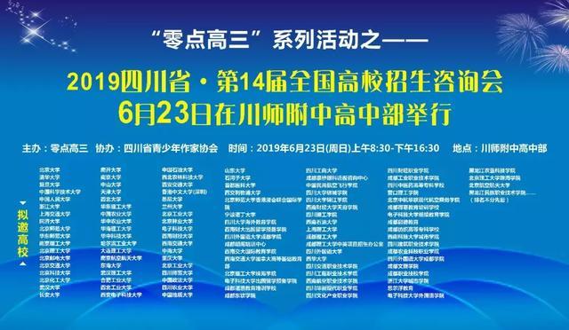 @成都考生:想要填好高考志愿,这个环节必不可少!